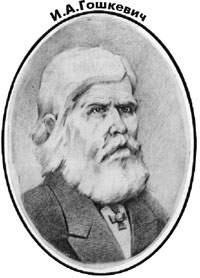 Иосиф Гошкевич