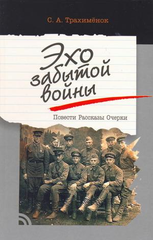 Презентация книги Сергея Трахименка «Эхо забытой войны»