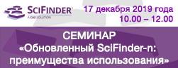Обновленный SciFinder-n: преимущества использования