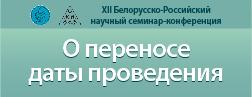 международный научный семинар