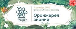 второй Фестиваль науки