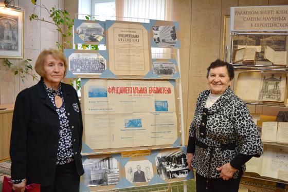 Ветераны труда ЦНБ НАН Беларуси