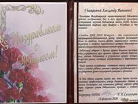 Поздравительные письма в адрес библиотеки