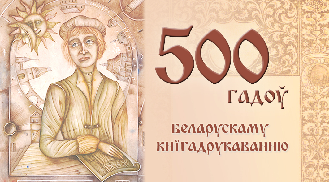 500 лет белорусского книгопечатания