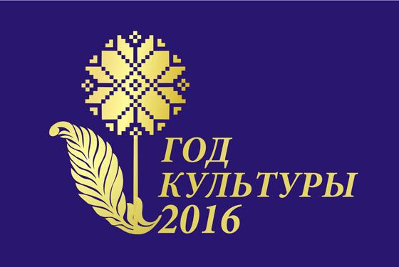 Логотип года культуры