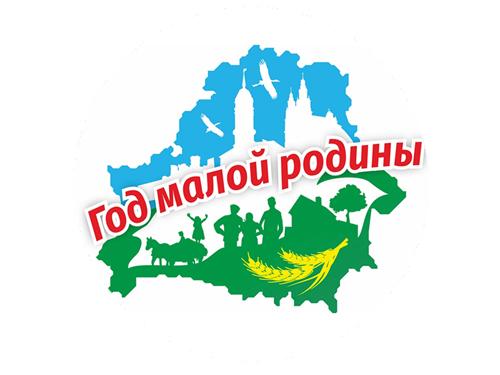 Логотип года малой родины
