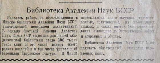 Библиотека Академии Наук БССР, «Советская Белоруссия», от 2 января 1945