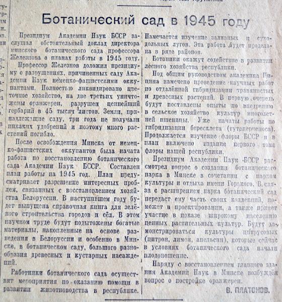 Ботанический сад в 1945 году, «Советская Белоруссия», от 2 января 1945