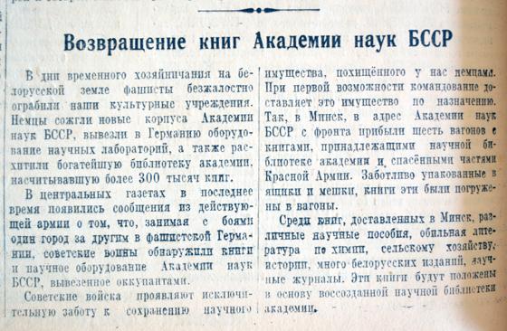 Возвращение книг Академии наук БССР, «Советская Белоруссия» от 25 апреля 1945