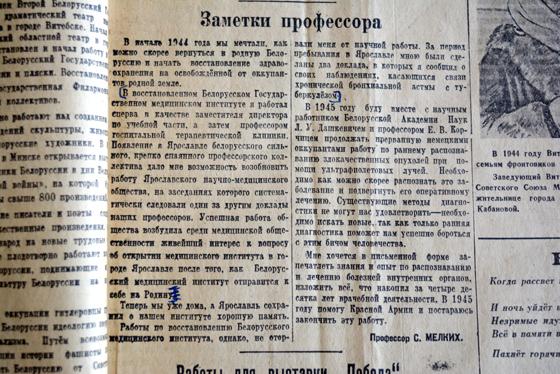 Заметки профессора, «Советская Белоруссия» от 1 апреля 1945