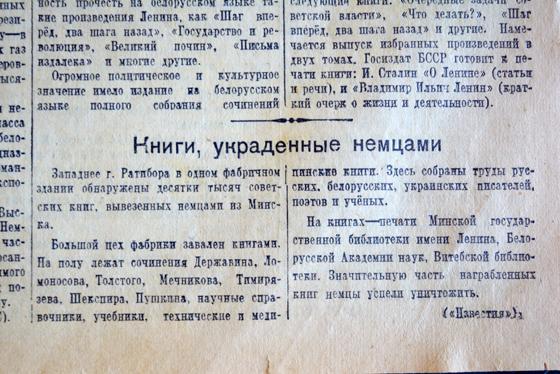 Книги, украденные немцами, «Советская Белоруссия») от 21 апреля 1945