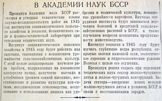 Академии наук БССР, «Советская Белоруссия» от 2 февраля 1945