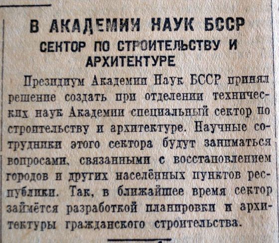 Сектор по строительству и архитектуре, «Советская Белоруссия» от 2 февраля 1945