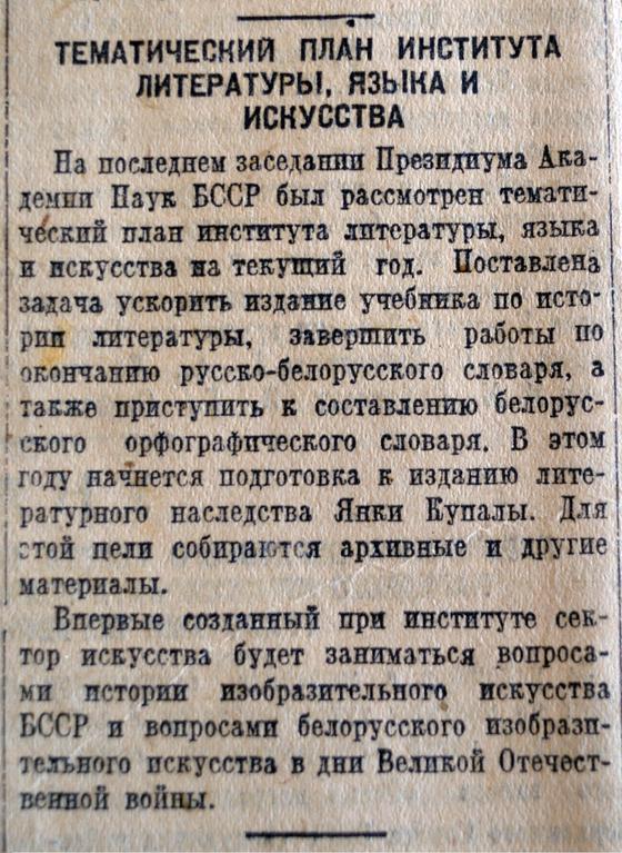Тематический план института литературы, языка и искусства, «Советская Белоруссия» от 2 февраля 1945