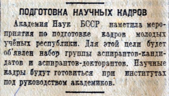 Подготовка научных кадров, «Советская Белоруссия» от 2 февраля 1945