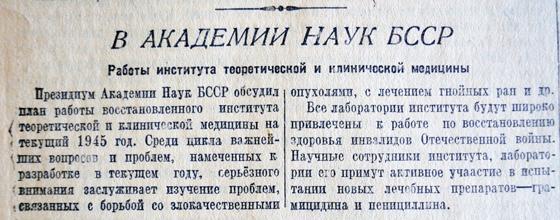 Работы института теоретической и клинической медицины, «Советская Белоруссия» от 8 февраля 1945