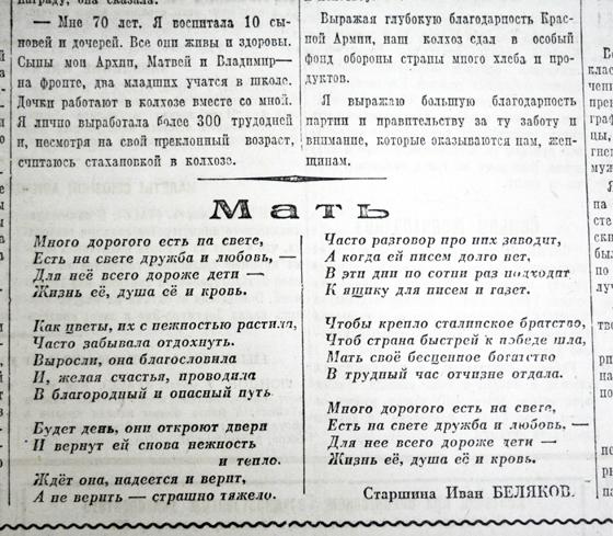 Стихотворение «Мать», «Советская Белоруссия» от 8 марта 1945 года