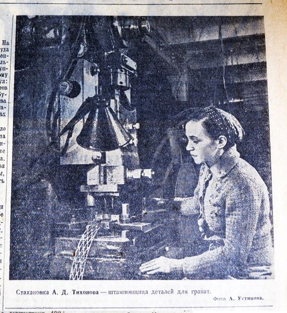 Антонина Тихонова, «Правда» от 24 октября 1941 года.