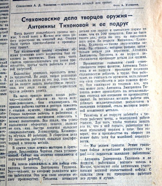«Стахановские дела творцов оружия – Антонины Тихоновой и ее подруг», «Правда» от 24 октября 1941 года.