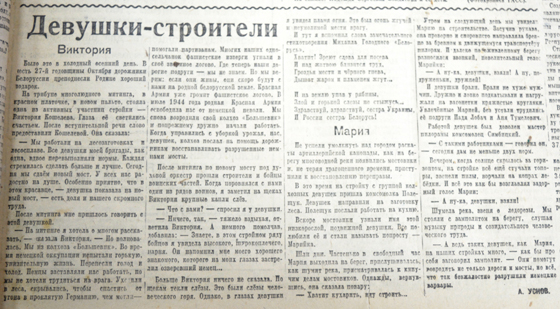 «Девушки-строители», «Советская Белоруссия» от 6 января 1945