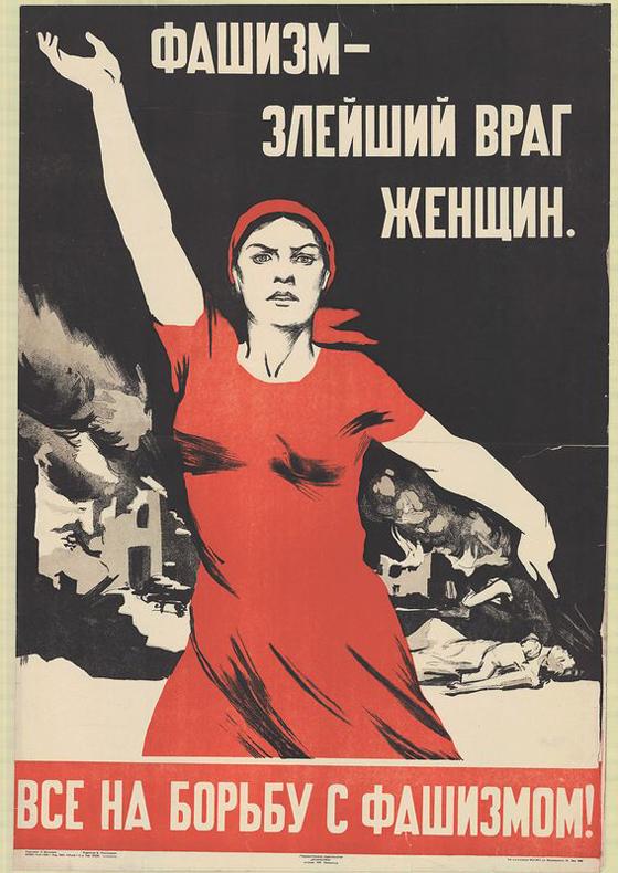 «Фашизм - злейший враг женщин. Все на борьбу с фашизмом!», плакат 1941