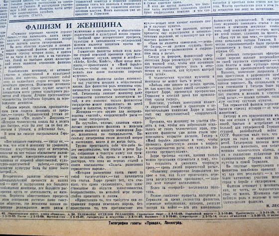 «Фашизм и женщина», «Правда» от 21 августа 1941