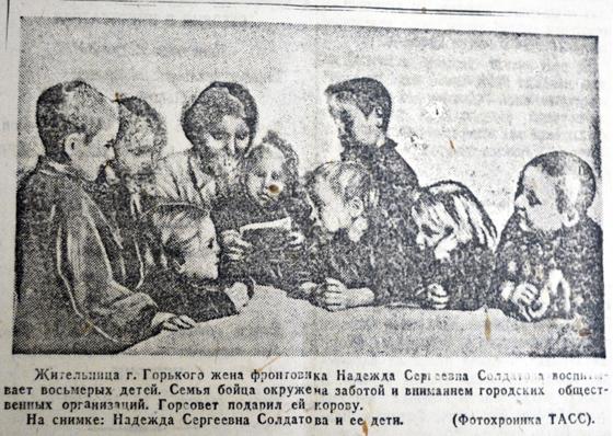 О многодетных матерях, «Правда» от 2 ноября 1941