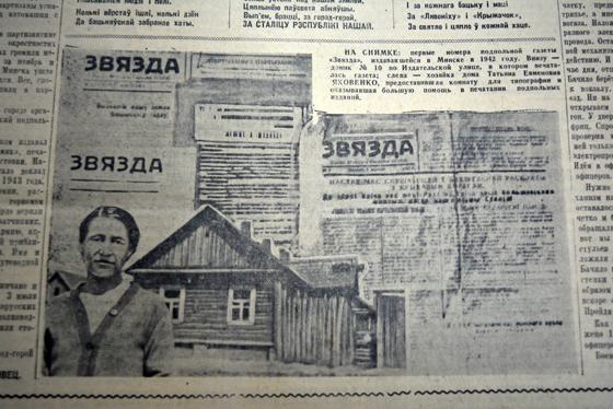 В доме Татьяны Евменовны Яковенко подпольщики печатали «Звезду», «Советская Белоруссия» от 17 июня 1945