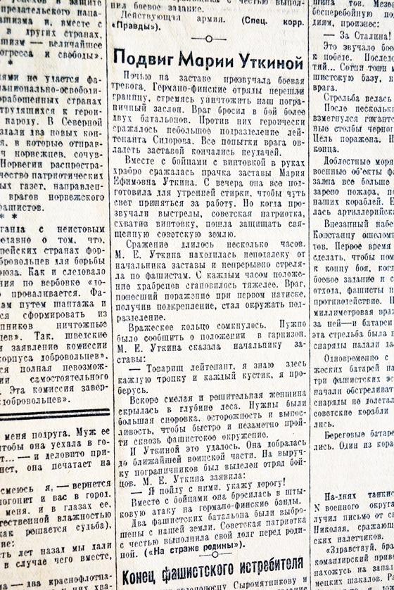 Подвиг Марии Уткиной, «Правда» от 3 июля 1941