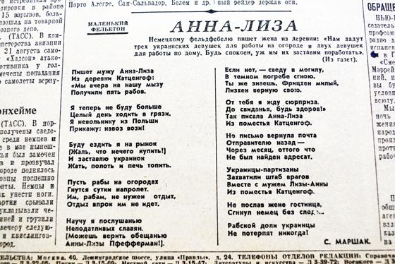 Анна-Лиза, С. Маршак, «Правда» от 22 августа 1942