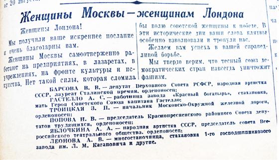 Женщины Москвы – женщинам Лондона, «Правда» от 24 августа 1941
