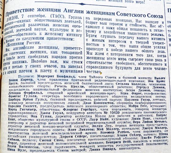Приветствие женщин Англии женщинам Советского союза, «Правда» от 8 сентября 1941