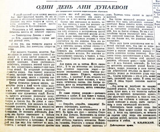 Один день Ани Дунаевой, «Правда» от 16 августа 1942