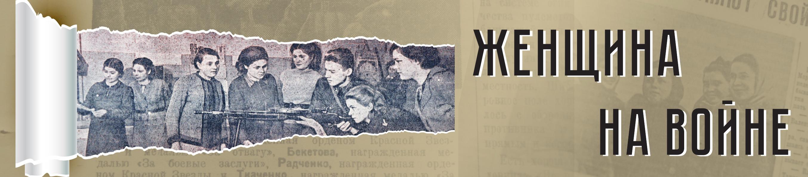 Женщина на войне. Подвиг женщин на страницах газет военного времени