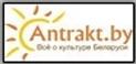 Antrakt.by: ������� �������� ��������, ����� ������, ������, ��������, ������, ������, �������