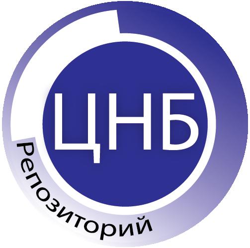 Репозиторий ЦНБ НАН Беларуси
