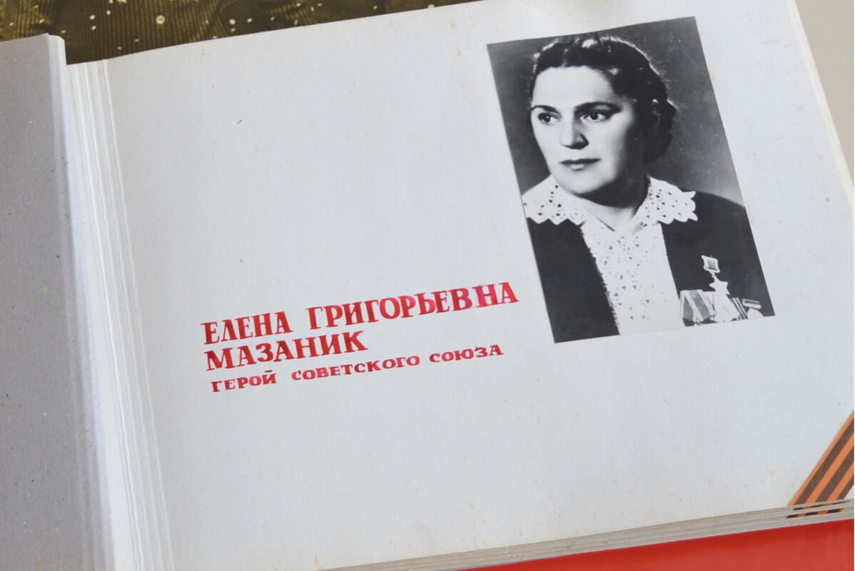 Страницы, посвященные Елене Григорьевне Мазаник