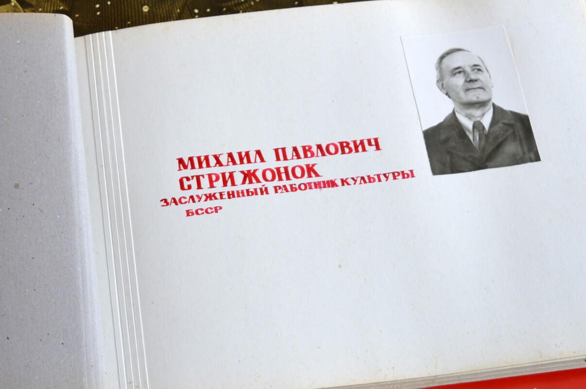 Страницы, посвященные Михаилу Павловичу Стрижонку