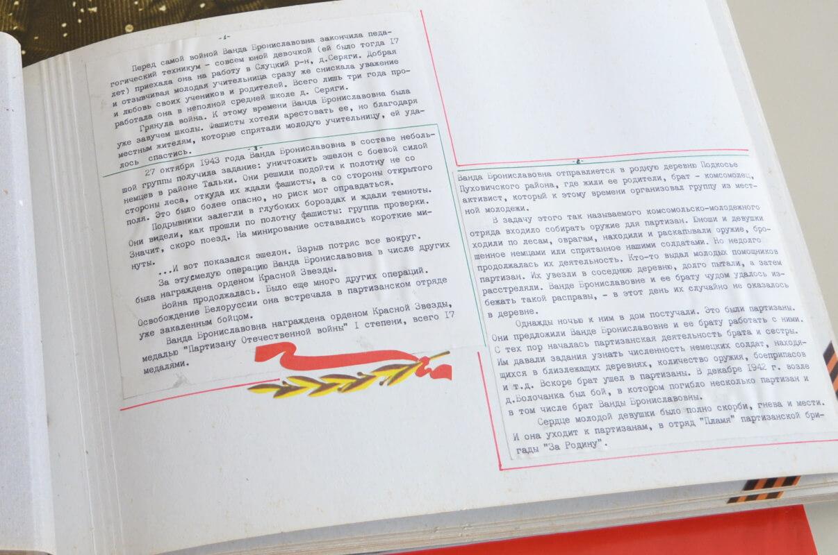 Описание боевого пути партизанки В. Б. Филипских