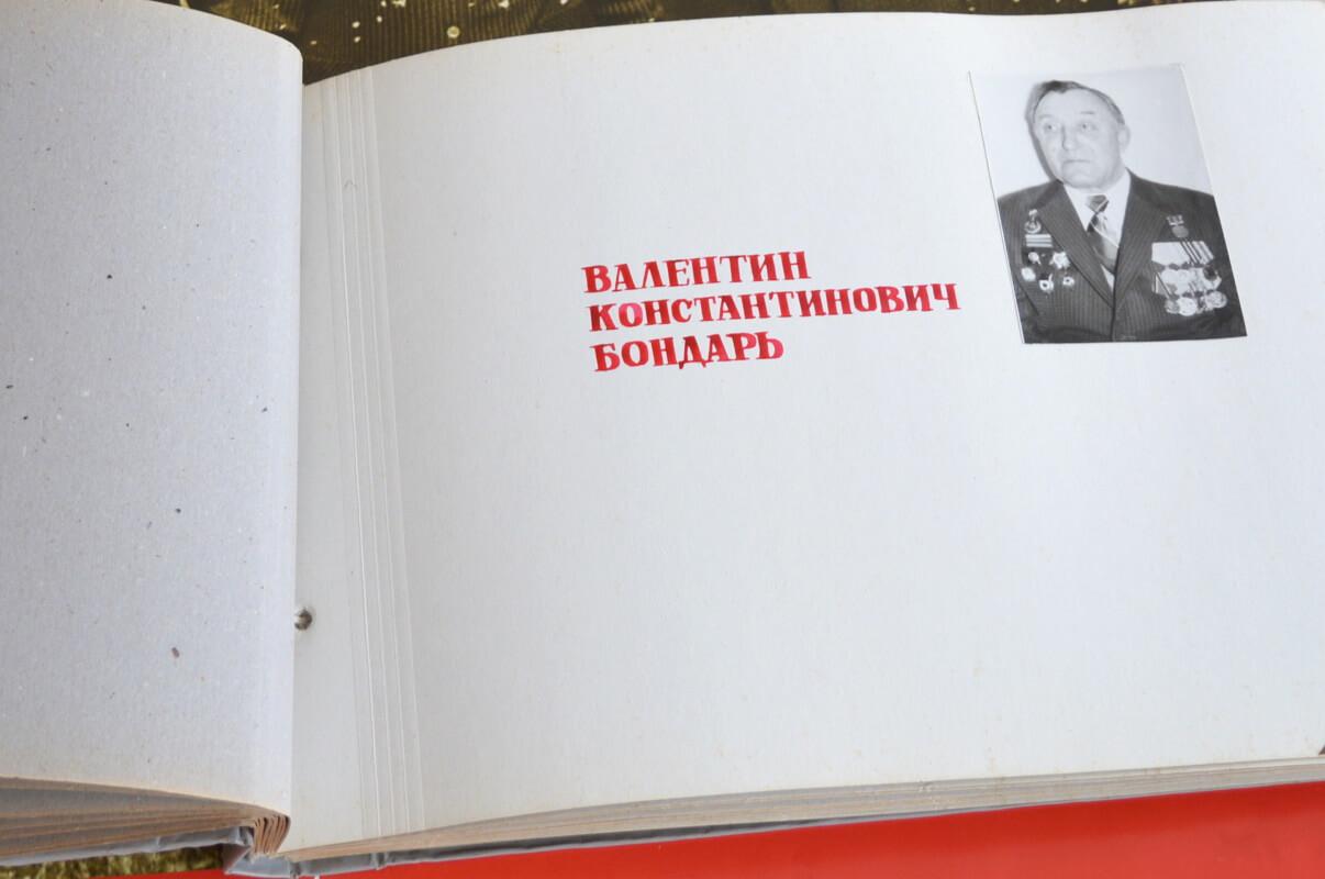 Страницы, посвященные Валентину Константиновичу Бондарю