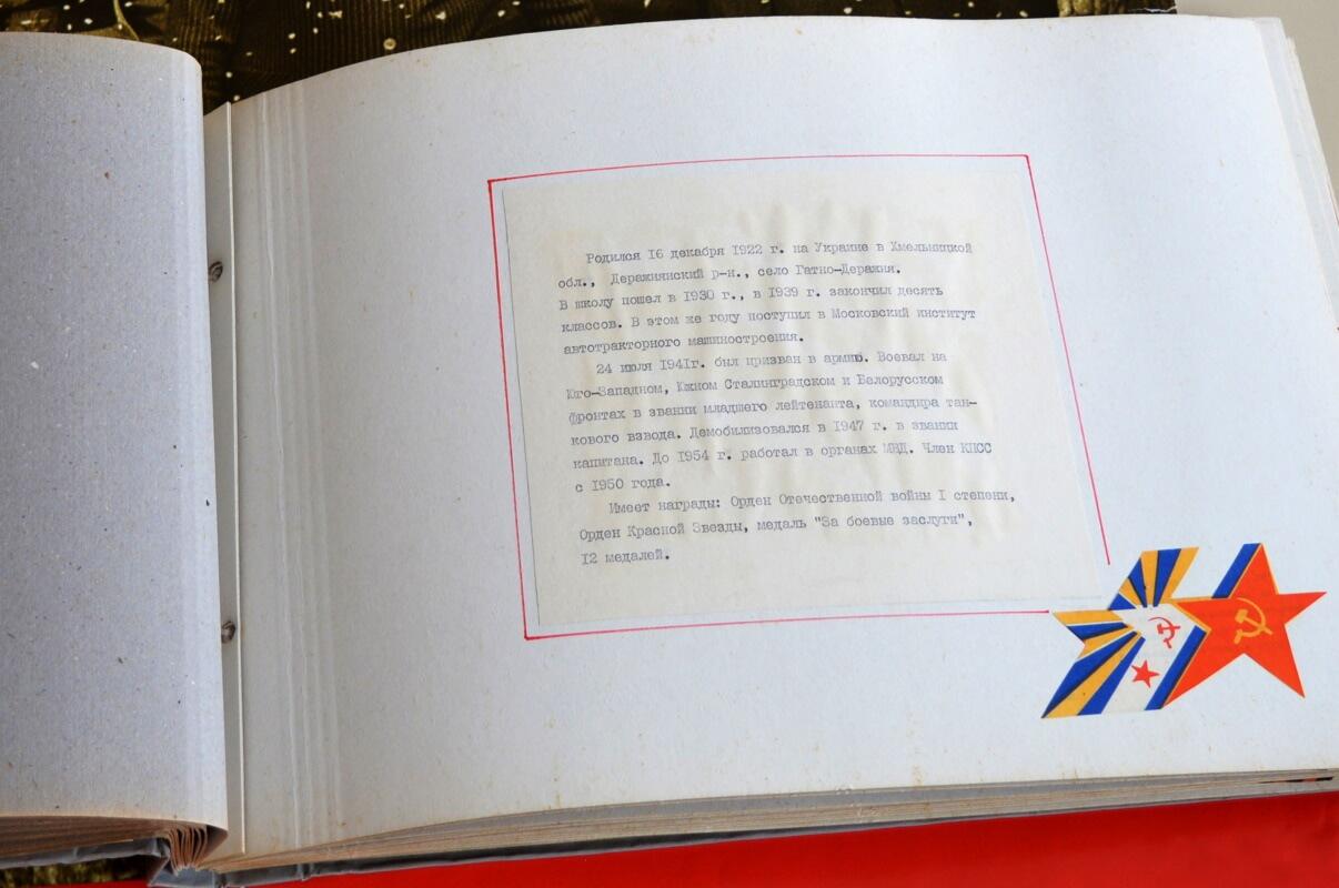 Описание боевого пути В. К. Бондаря