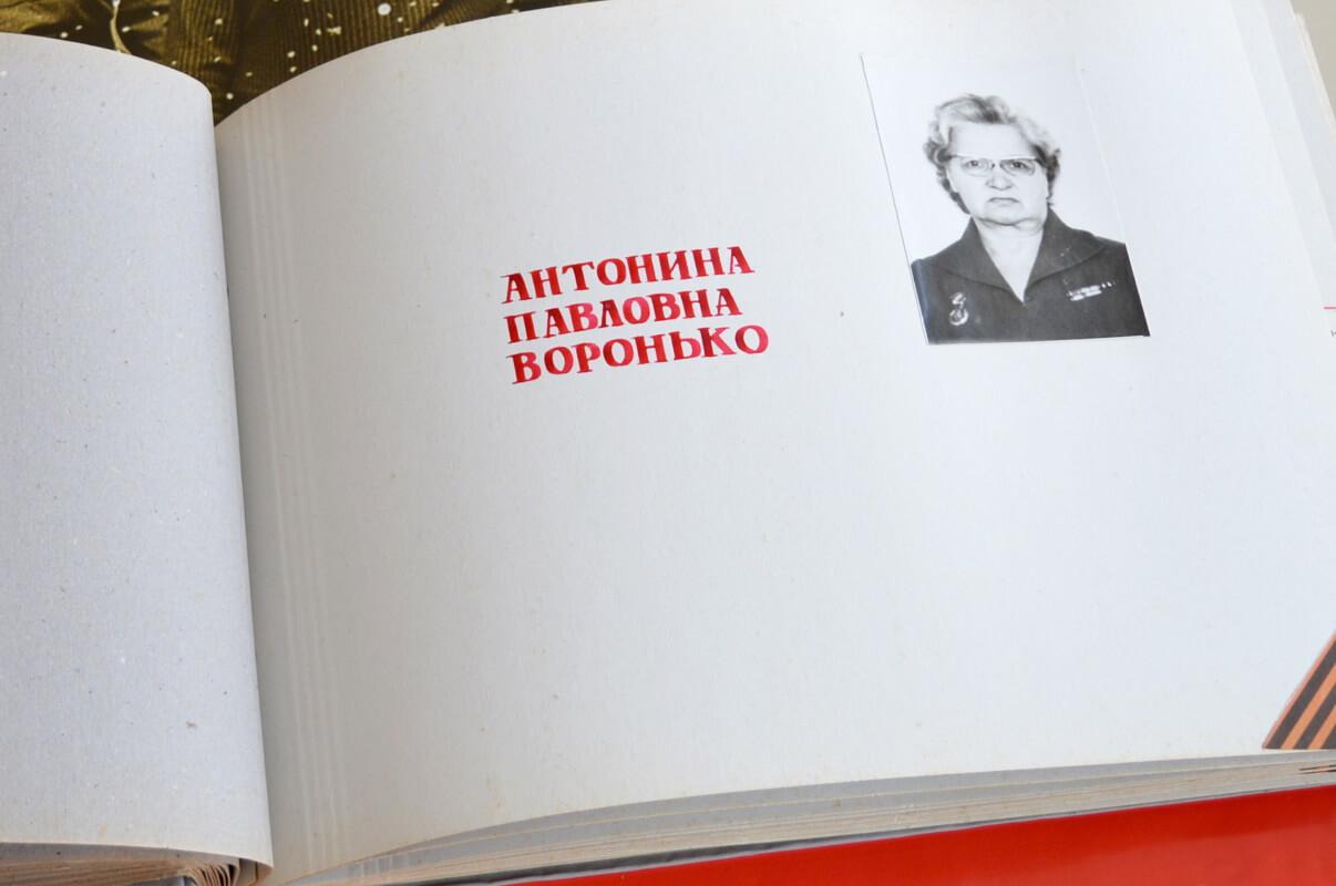 Страницы, посвященные Антонине Павловне Воронько