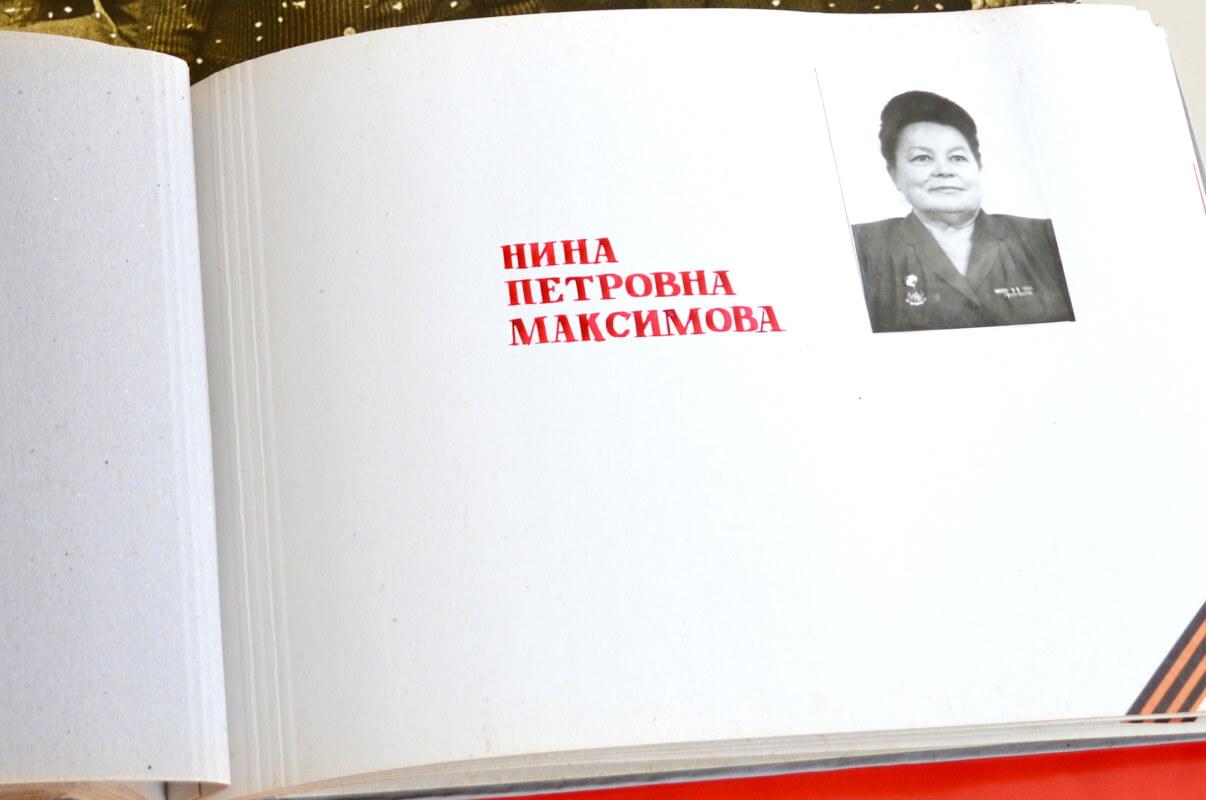 Страницы, посвященные Нине Петровне Максимовой