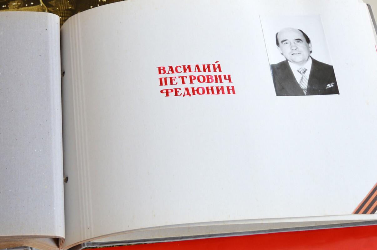 Страницы, посвященные Василию Петровичу Федюнину