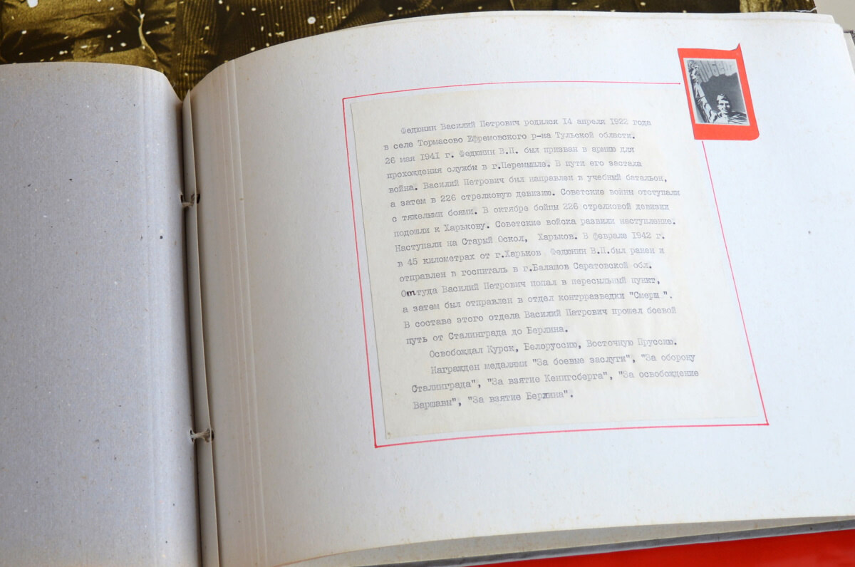 Описание боевого пути В. П. Федюнина