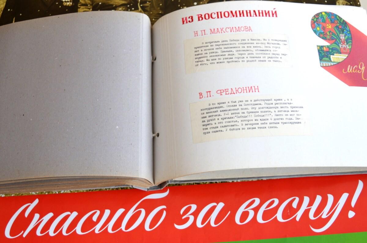 Воспоминания о Дне Победы Н. П. Максимовой и В. П. Федюнина