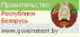 Сайт Совета Министров Республики Беларусь