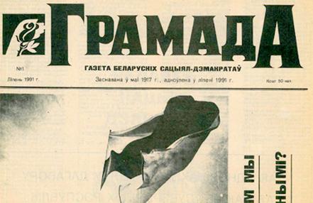 Грамада - социал-демократическая газета