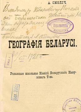 География Беларуси учебник