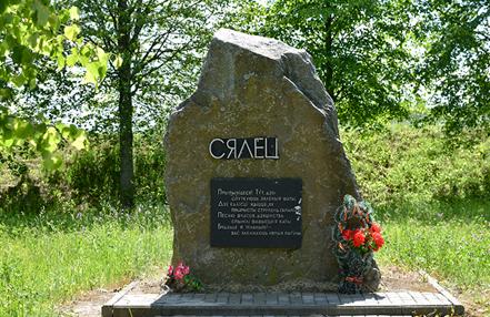 Мемориалный камень Селец